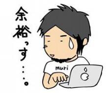 中尾豊先生